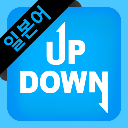 업다운-일본어 첫걸음 (UPDOWN Japanese vocabulary) - Waterbear S...
